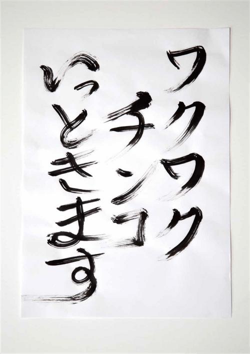 「変テコりん」BOOK