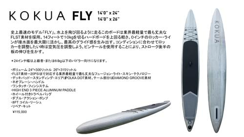 "7月中旬入荷予定!KOKUA FLY 14'0""×24"""