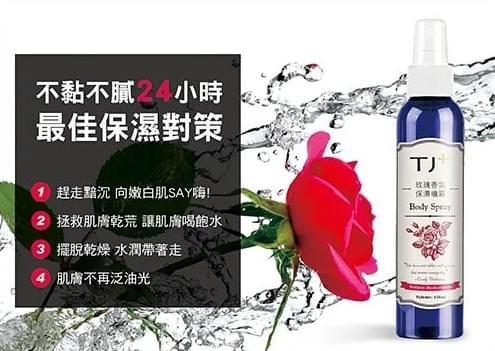 玫瑰香氛保濕噴霧 150ml