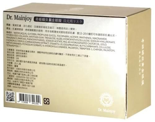 Dr.Mainjoy奇姬瞬效黃金眼膜 25包/盒