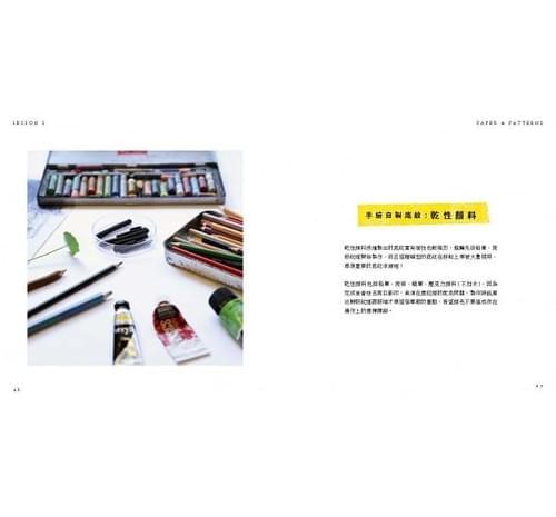 【作者簽名版】大人的手繪拼貼教室-免運費