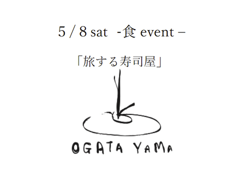 2021年5月8日(土)旅する寿司屋 各部限定席(昼の部完売/夜の部 僅か)