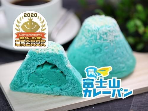 青い富士山カレーパン(冷凍)