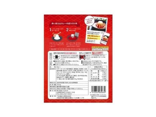 赤い富士山カレー(市販用)