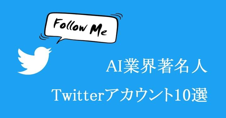 AI NOW Twitter