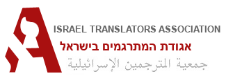 Israel Translators Association