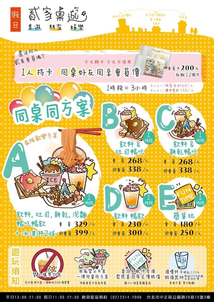 貳家桌遊北車店菜單