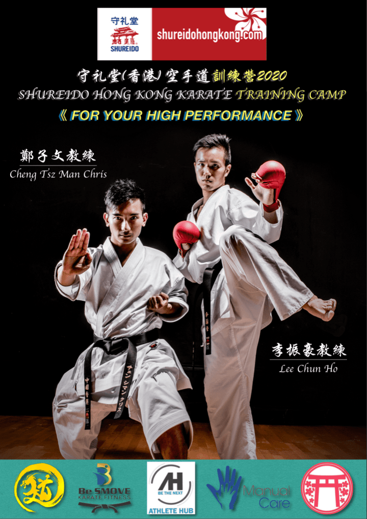 守礼堂(香港)空手道訓練營 Shureido Hong Kong Karate Training Camp 2020