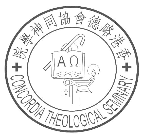 Concordia Theological Seminary 香港硌德會協同神學院