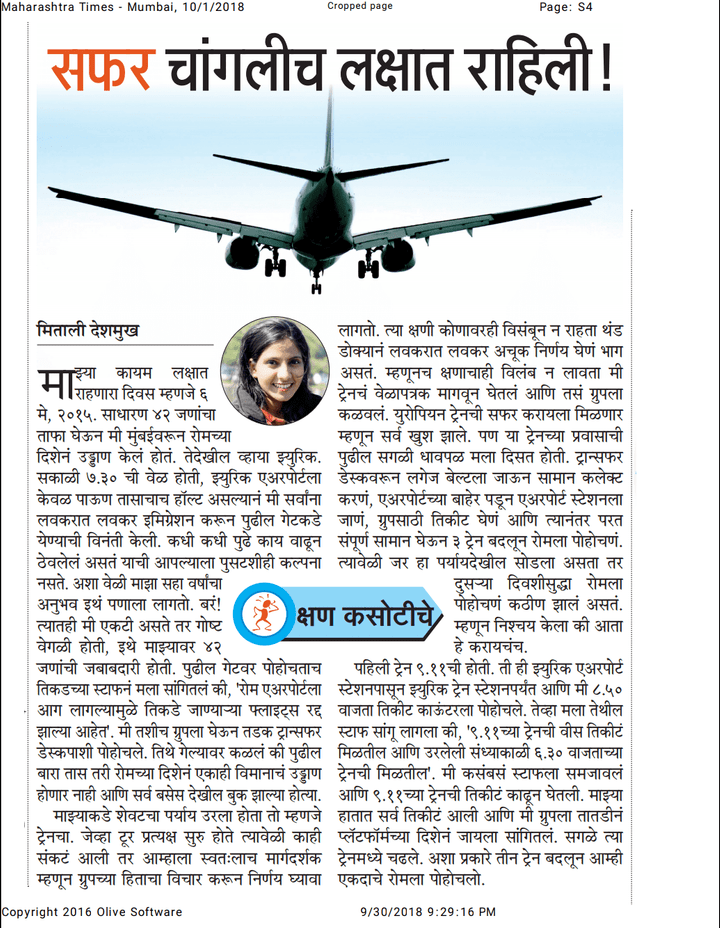 Write Up Published in Maharashtra Times on 01/10/18