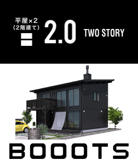 FREEQHOMES(フリークホームズ)2.0 TWO STORY-BOOOTS