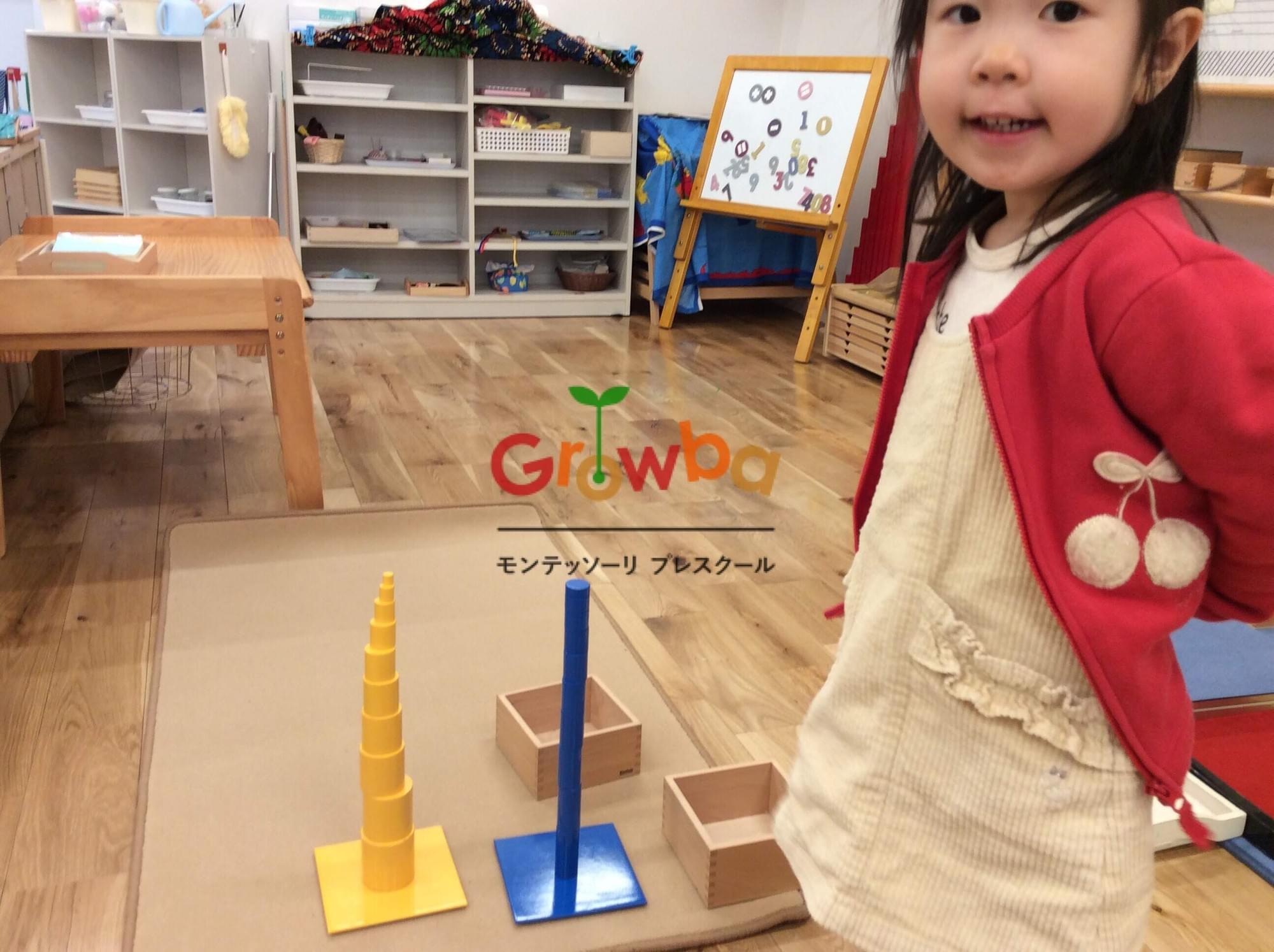 Growba® 1-3歳クラス体験(滝ノ水本校)