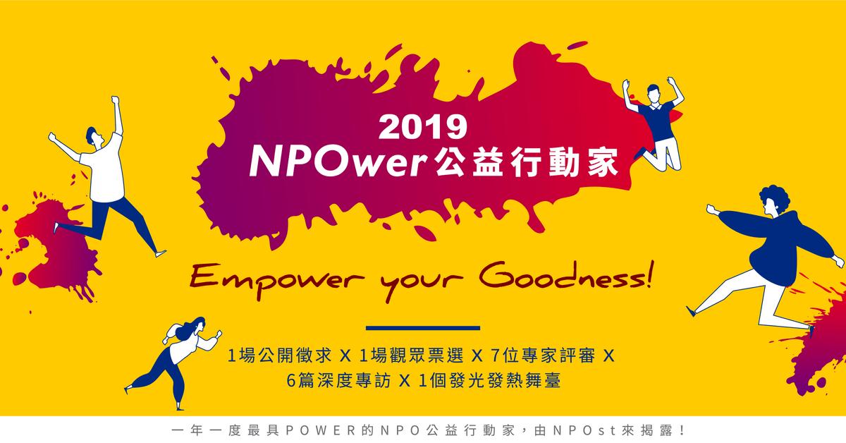 2019 NPOwer 公益行動家