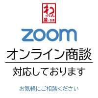 Zoomオンライン商談対応中です