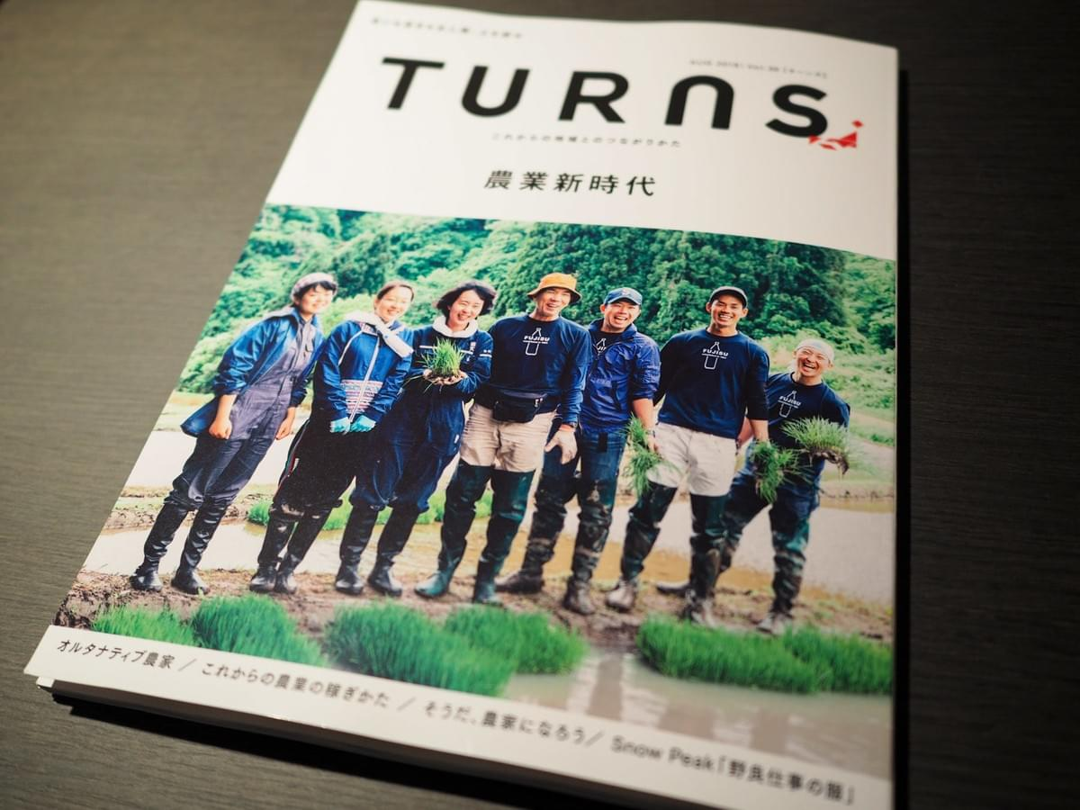 TURNS VOL.30 表紙