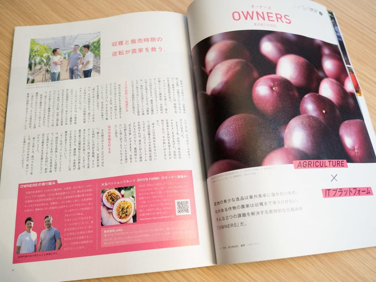 TURNS VOL.30 OWNERS 記事