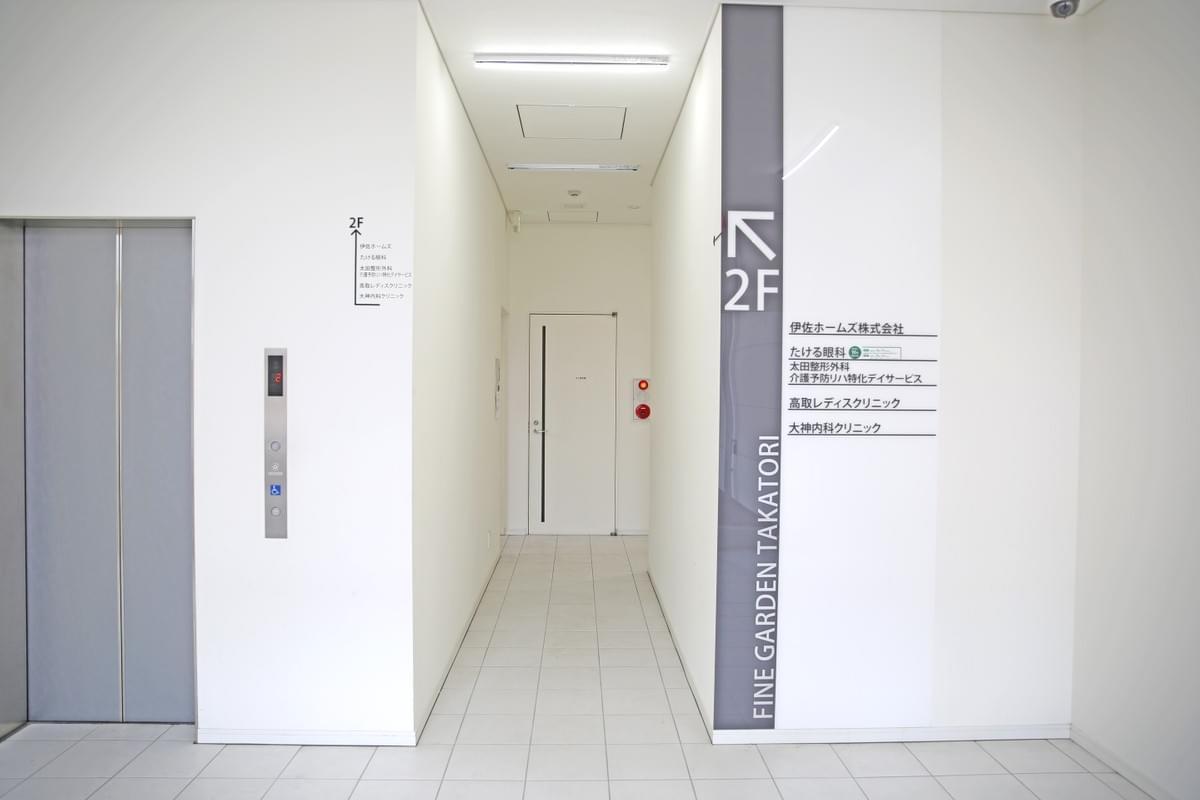 クリニック 高取 レディス