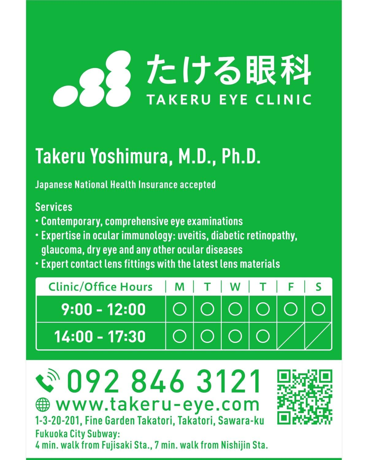 Takeru Yoshimura, Takeru Eye Clinic, Japanese National Health Insurance accepted, eye examinations, ocular immunology, uveitis, diabetic retinopathy, glaucoma, dry eye, ocular diseases, contact lens, Takatori, Sawara-ku, Fukuoka City, Subway, Nishijin station, Fujisaki station