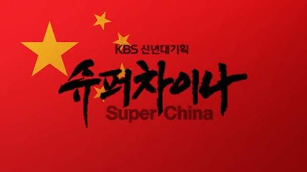 Documentary Super China produced by KBS and made Chinese unhappy with it