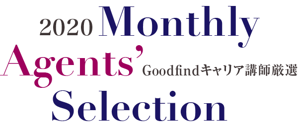 goodfindキャリア講師厳選|Monthly Agents' Selection