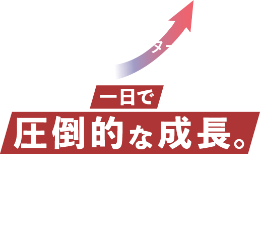 Goodfind 1dayインターン「1日で圧倒的な成長。」