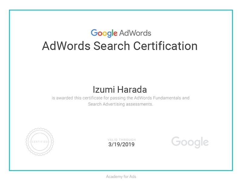 「Google Ads Search Certification」認定証