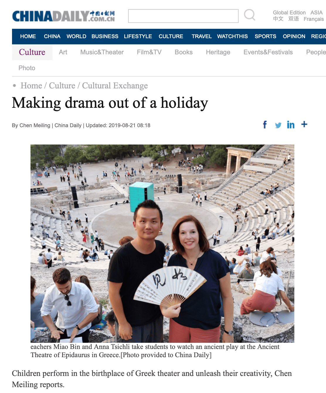China Daily: Making drama out of a holiday - Summer School