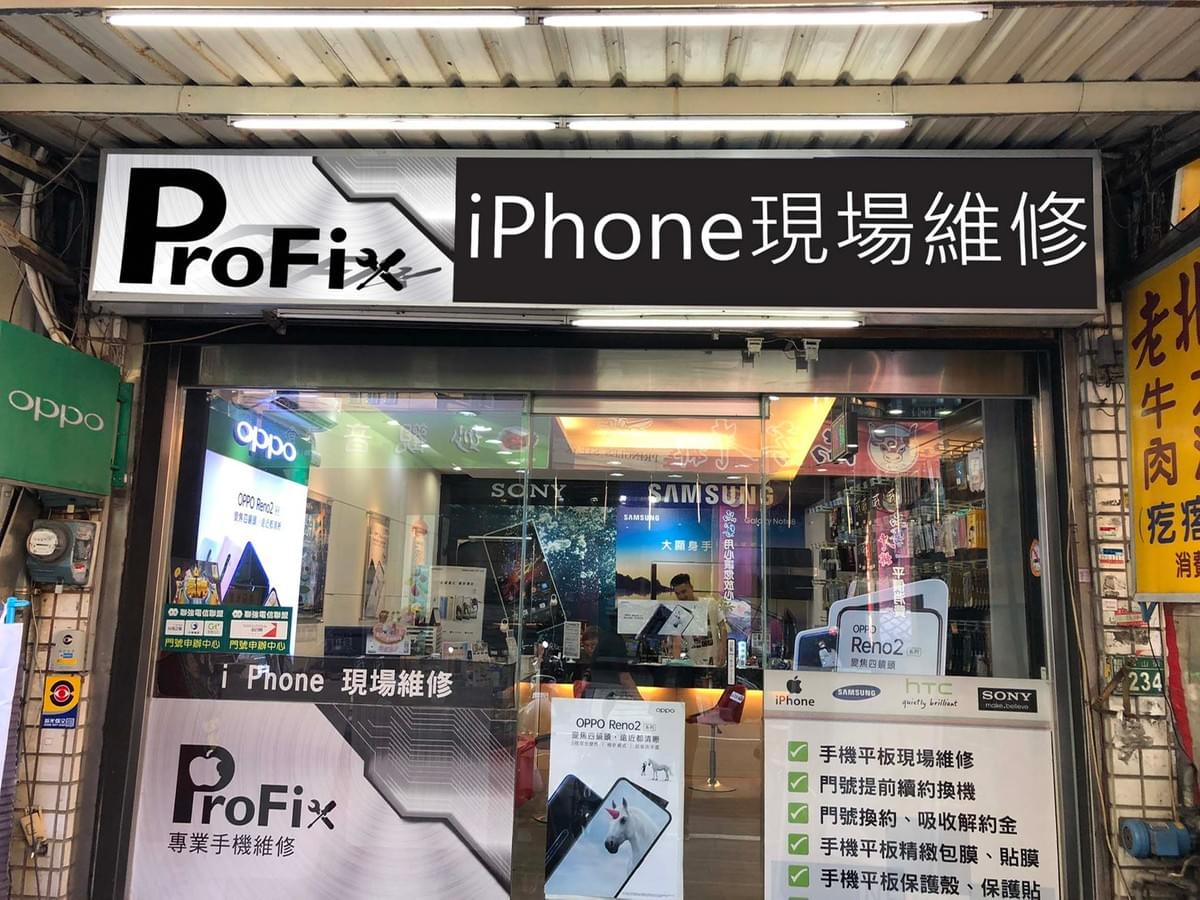 ProFix-iphone維修中心