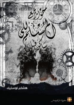 حوار مع المسلم اللي ساكن فيا pdf