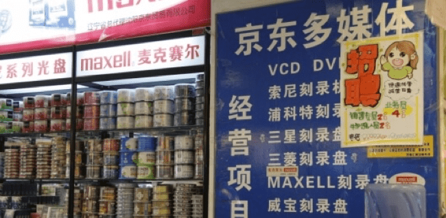 JD Founder Richard Liu`s shop in Hailong Market
