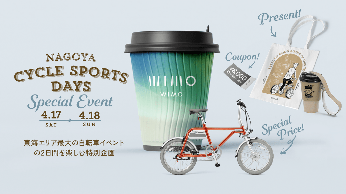 wimoがnagoya cycle sports daysに出展します