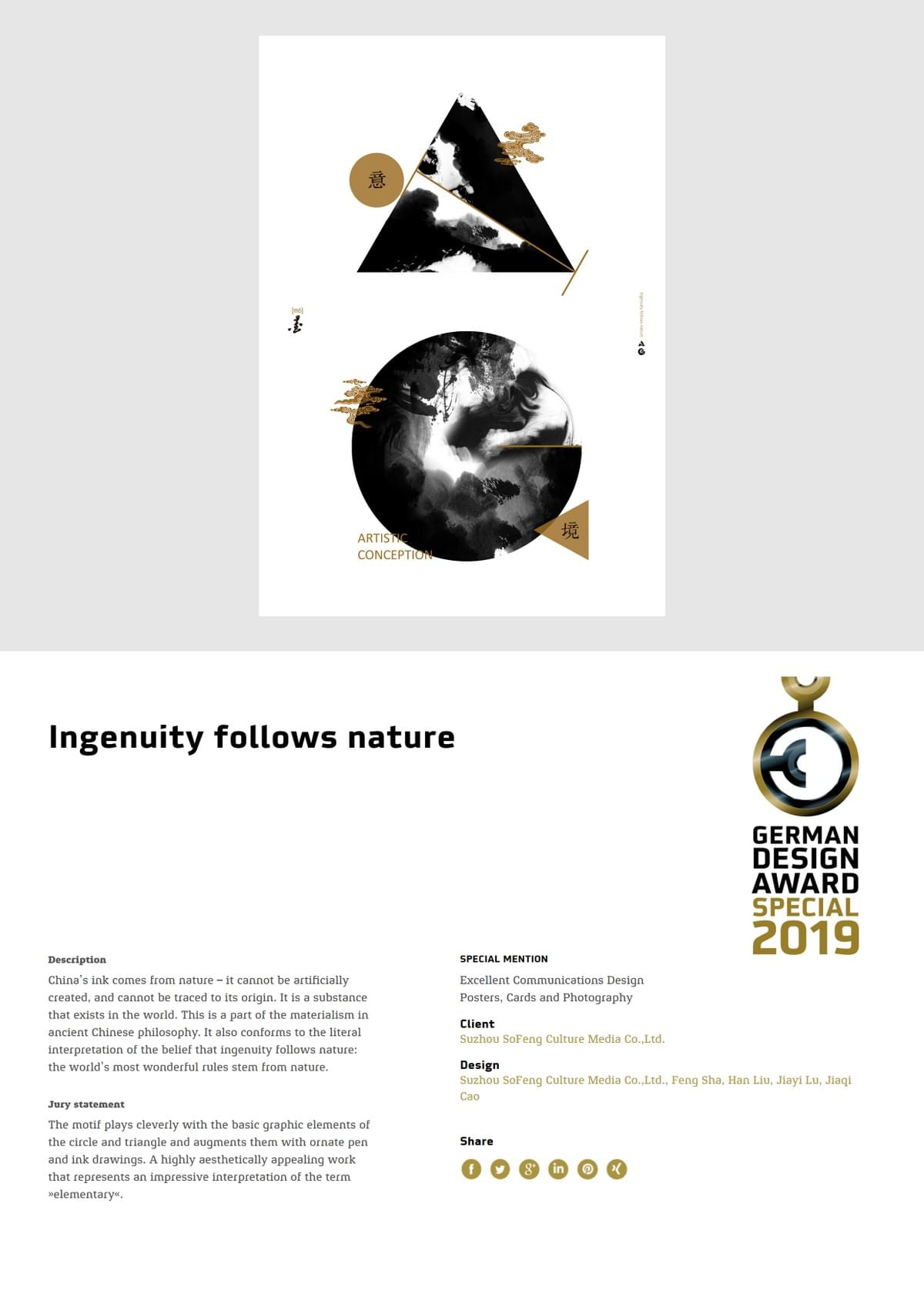 《Ingenuity follows nature》-2019 Special Award