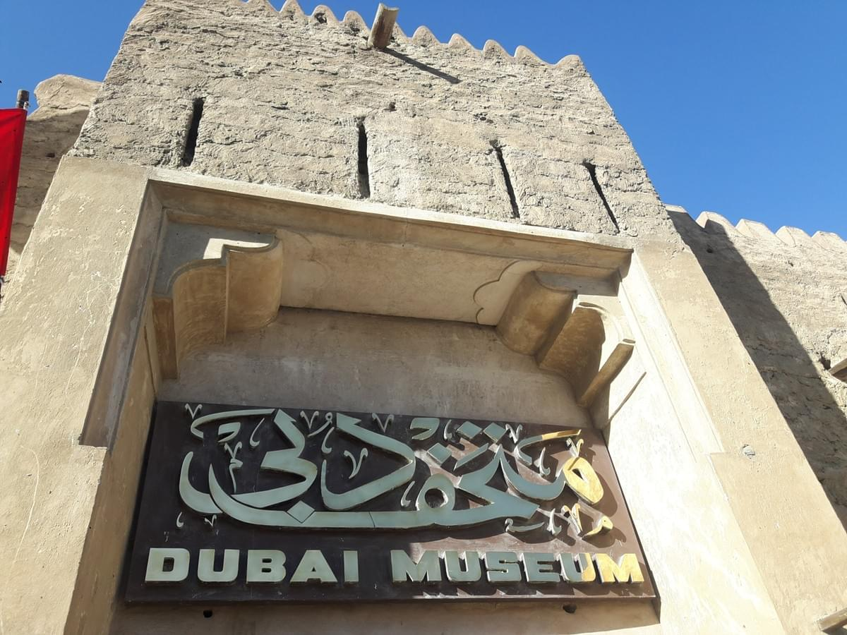 Dubai Museum - Places to Visit in Dubai