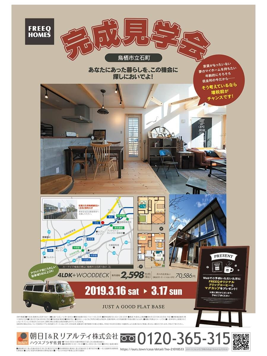 「FREEQHOMES(フリークホームズ)BOOOTS」完成見学会-鳥栖市立石町