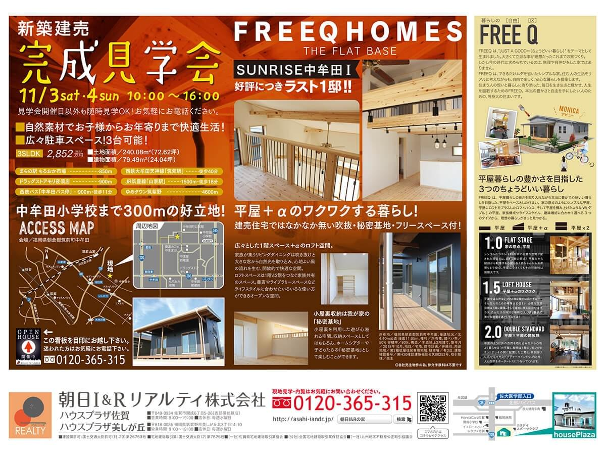 FREEQHOMES(フリークホームズ)「LOAFER」完成見学会in中牟田のチラシ