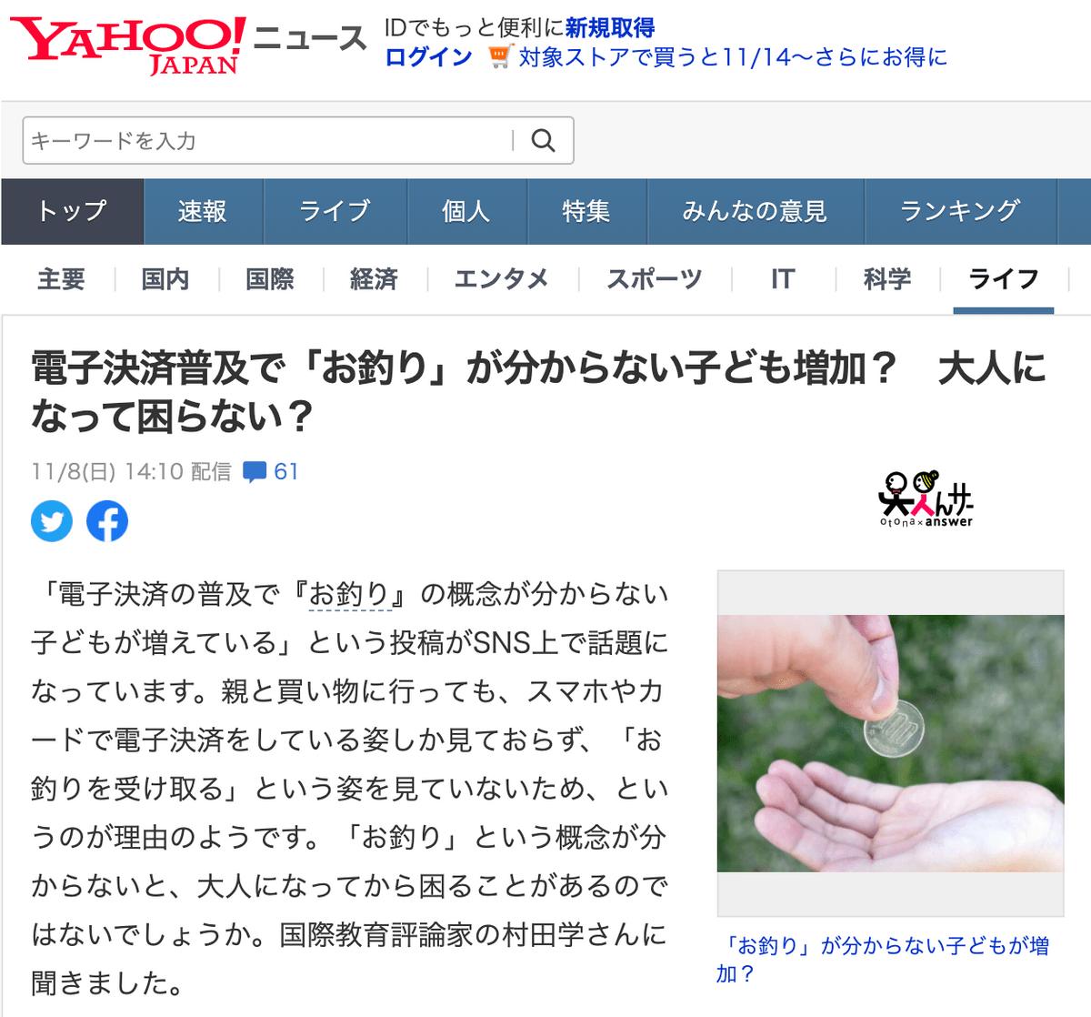 ヤフー ニュース エンタメ