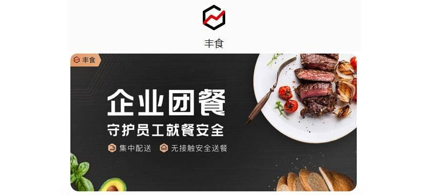 FENGSHI the new on-demand food delivery platform from SF Express to compete with Eleme and Meituan Giants - NextStepStudio.co
