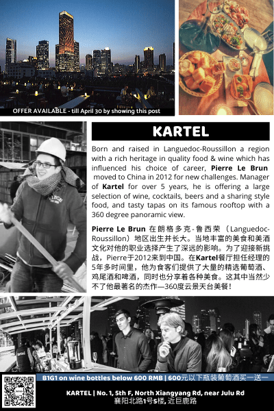 KARTEL - Pierre LE BRUN - F&B French Connection Shanghai - April