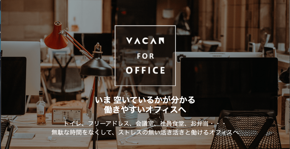 VACAN FOR OFFICE