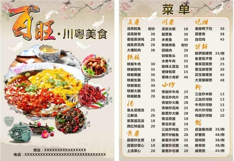 Image showing a restaurant menu in Mandarin Chinese