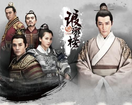 Image showing a poster of the Mandaring Chinese TV show 琅琊榜 (Nirvana in Fire).
