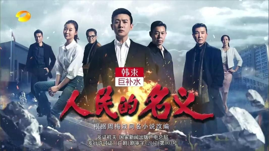 Image showing a poster of the Mandaring Chinese TV show 人民的名义 (In the Name of the People).