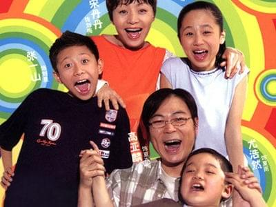 Image showing a poster of the Chinese TV show 家有儿女 (Home with Kids).