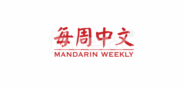 Image showing the logo of MandarinWeekly