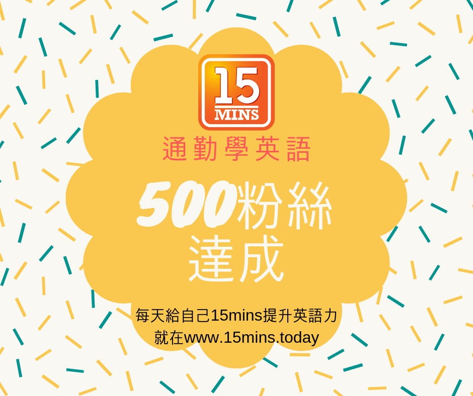 通勤學英語 just reached 500 followers!