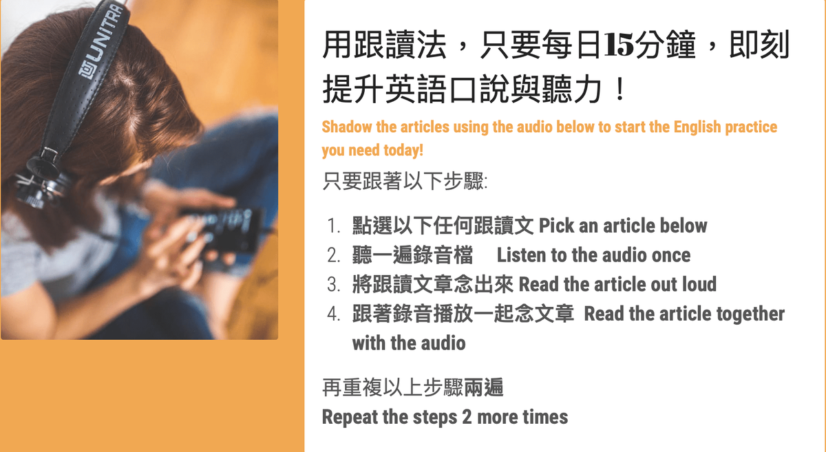 Shadow the below article together with the audio clip to improve your English listening and speaking!