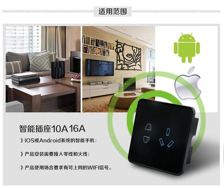 smart power adaptor ios android wifi