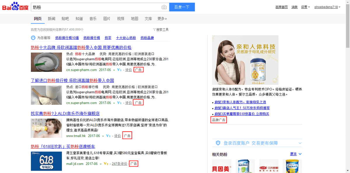 baidu search result page
