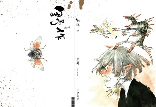 《野作》The ink of wild(兩本一套/2 books in 1 set)