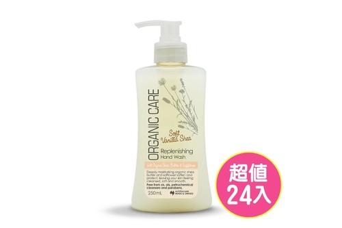 24入植粹滋養洗手乳(香草牛油果)250ml